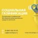 Социальная газификация в Звенигороде